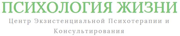 Психология жизни — Центр экзистенциальной психотерапии и консультирования Логотип